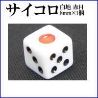 サイコロ 8mm×1個 白地 赤目 6面ダイス P才8ミリ 麻雀用品