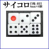サイコロ 8mm×6個セット 白地 赤目 6面ダイス P才8ミリ 麻雀用品 ゲーム用