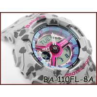 CASIO BABY-G カシオ ベビーG フラワー・レオパード・シリーズ アナデジ 腕時計 ライト...