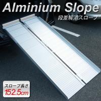 車や階段などで使えます!折り畳み可能で持ち手付きなので持ち運びも便利です!※全長に対して25%以下の...