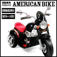 とってもカッコいいアメリカンタイプの子供用電動三輪バイクです! ACアダプタで簡単充電。 前進はもち...