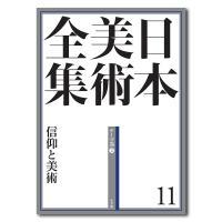 大陸伝来の仏教と在来の神祇信仰とが結びついて生まれた日本固有の宗教美術。夢や奇瑞、神仏習合、本地垂迹...