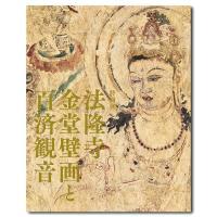 特別展「法隆寺金堂壁画と百済観音」公式図録