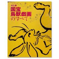 【再入荷予約】東京国立博物館特別展「国宝 鳥獣戯画のすべて」公式図録
