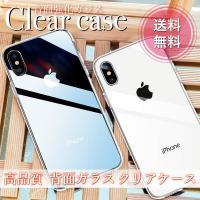 iPhone クリアケース クリア 背面強化ガラス アイフォンケース 透明  カバー iPhone X XR XS Max iPhone8 7