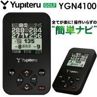 ユピテル ゴルフナビ YGN4100 簡単ナビシリーズ ●プレーに必要な情報が全て見るだけ グリーン...