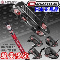 <数量限定品> O-WORKS 17 Super Stroke 2.0 Grip ver.  「人が...