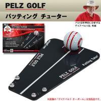 ■パットを科学的に分析するデイブ・ペルツ氏が考案した、  画期的なパッティング練習器。日本未発売品。...