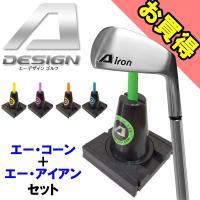 <ツアープロのニーズから生まれた練習器> 「Aコーン」はA DESIGN GOLFから発売する初めて...