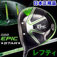 日本仕様 日本正規品  スピーダーエボリューション for GBB シャフト  全てのプレーヤーに、...