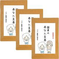 赤なた豆茶 3g×30包 お得な3個セット 国産(鹿児島県・その他西日本) 残留農薬・放射能検査済|gabainouen