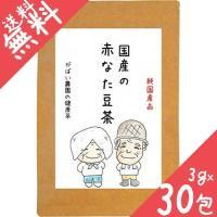 赤なた豆茶 3g×30包