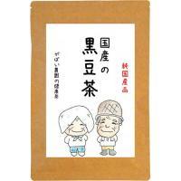 黒豆茶 5g×40包 国産(北海道産) 残留農薬・放射能検査済 gabainouen