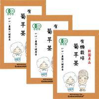 有機栽培 菊芋茶 2g×40包 お得な3個セット 国産(佐賀県産) 残留農薬・放射能検査済