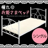 おとぎ話のお姫様が寝ているような愛らしいシングルベッドです。 清楚なホワイトカラーと優雅なデザインで...