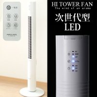 送料無料のインテリア扇風機です。  タワーファン タワー型扇風機 サーキュレーター フロアファン リ...