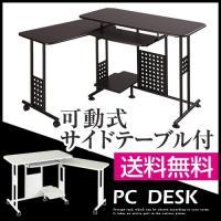 【パソコンデスク】激安の特価デスクです。  【取り扱い品目】 デスク PCデスク 机 ガラスデスク ...