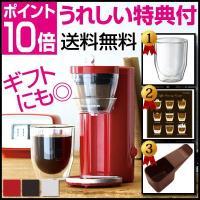 スタイリッシュなミニマムサイズの1杯抽出型コーヒーメーカー! コーヒー本来の旨みが楽しめ、紙フィルタ...