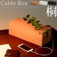送料無料のケーブルボックスです。  【取り扱い品目】 トリニティケーブルボックス コード収納 配線タ...