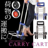 軽量でコンパクト収納可能な多用途キャリーカート。 ショッピングやアウトドア、ビジネスなどのスーツケー...