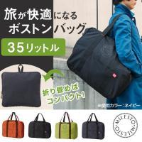 【ポイント10倍】 ボストンバッグ 折りたたみ バッグ 送料無料 旅行かばん 旅行 トラベル 2way