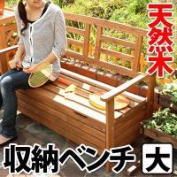 天然木製のおしゃれなガーデンベンチです。 座面部分の板を持ち上げていただくと収納スペースがあります。...