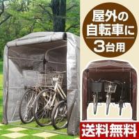 大切な自転車を雨や直射日光からしっかりガード! 盗難防止や、汚れ、錆の防止にもなる家庭用自転車置き場...