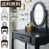 映画の世界から飛び出してきたオシャレなデザインの鏡付きドレッサー。 可愛らしくレトロな雰囲気のある机...