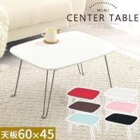 カラフルなテーブルがお部屋を明るく彩る。 折りたためば隙間にすっきり収納できます。  【商品仕様】 ...