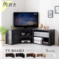 自由に組替えできるテレビ台の3点セット!! 角にスッキリ収まるコーナータイプのテレビ台です。  【商...
