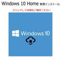Windows 10 Home 64bit/32bit 新規インストール手順書付きダウンロード版