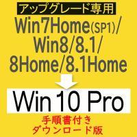 アップグレード用 Windows 10 Pro 64bit/32bit 認証保証 手順書付きダウンロード版