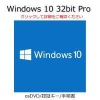 【コンビニ決済OK・代引きはできません】 メーカー製OEMWindows7PROプロダクトキーと32...