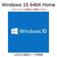 ◆代金引換はできません。 こちらは64Bit用です。 メーカー製OEMWindows7Homeの中古...