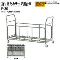 会議椅子 TOKIO専用台車 F-30 W1477xD554xH825mm CFタイプ専用 送料無料(北海道 沖縄 離島を除く) チェア台車 オフィス 会議椅子 ミーティング