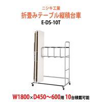 折りたたみテーブル用台車 W1800×D450〜600mm用折畳テーブル 10台用 E-DS-10T...
