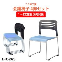 ミーティングチェア E−FCシリーズ サイズ:W515×D550×H772mm ●背・座 /PP樹脂...