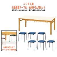 食堂用テーブル(E-MU-1890:1台)丸椅子(E-CUPPO-C:6脚) 6人用セット  サイズ...