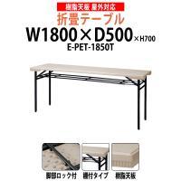 屋外にも対応した樹脂天板折りたたみテーブルです。 野外イベントや店舗での折りたたみテーブルなどに売れ...