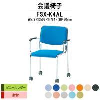 会議椅子 FSXシリーズ キャスター脚肘付タイプ  サイズ W572xD508xH784mm  ●背...