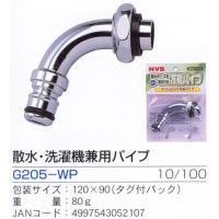 万能ホーム水栓の吐水口パイプ取付部のネジと取り替えることで ワンタッチで散水ホース・全自動洗濯機用給...