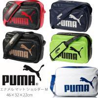 ■商品説明 PUMAエナメルショルダーバッグ  ■素材 合成皮革  ■カラーバリエーション (01)...