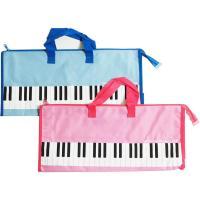 32鍵盤用のハーモニカバッグです。  ブルーとピンクのカラーをご用意しました。 ピアニカ本体のカラー...