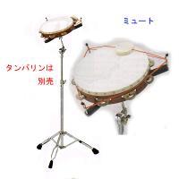 タンバリンスタンド ST-TMB700 ヤマハ 手に持って操作するより安定した演奏ができ、他の楽器へ...