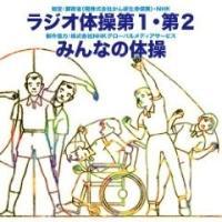 『ラジオ体操第1・第2』 [カセットテープ]