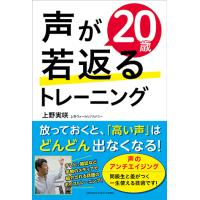 書籍 声が20歳若返るトレーニング|gakufu-ymm