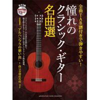 キーワード:楽譜+CD/アルハンブラの想い出/愛のあいさつ/モルダウ/私のお父さん/月の光/24のカ...