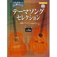 キーワード:楽譜+CD/アメイジング・グレイス/君の瞳に恋してる/夢やぶれて/私のお気に入り/ジ・エ...