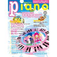 雑誌 ピアノ ヒット曲がすぐ弾ける! ピアノ楽譜付き充実マガジン 月刊ピアノ 2017年2月号|gakufu-ymm