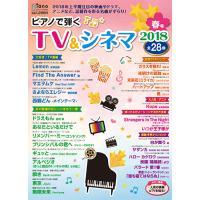 雑誌 月刊ピアノ 2018年5月号増刊 ピアノで弾く TV&シネマ2018春号|gakufu-ymm